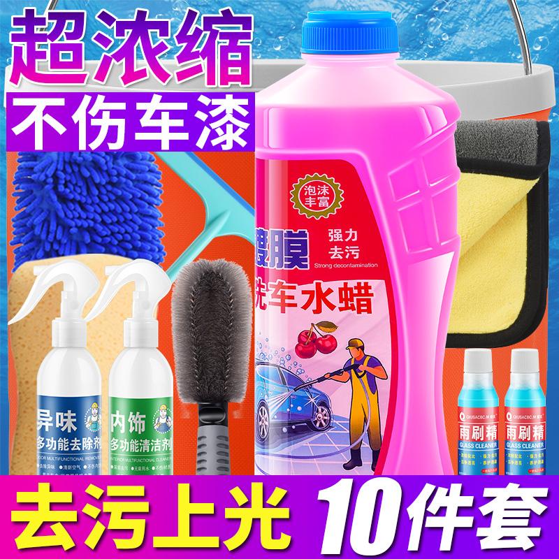 洗车液水蜡白车专用强力去污上光镀膜清洗剂套装汽车清洁洗车泡沫