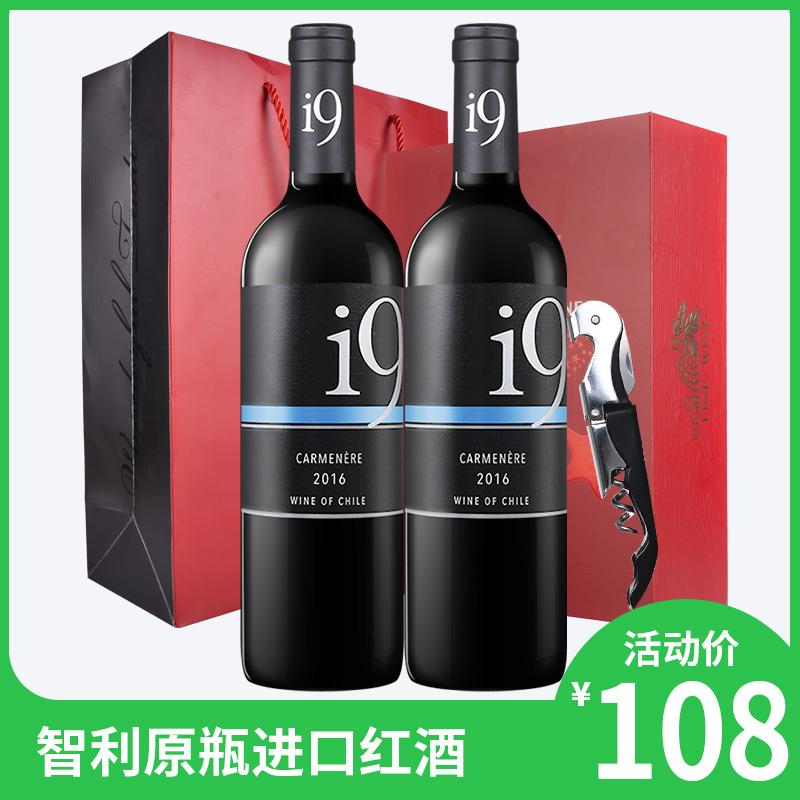 巴布瑞i9佳美娜干红葡萄酒750ml*2智利原瓶进口双支装红酒送酒刀