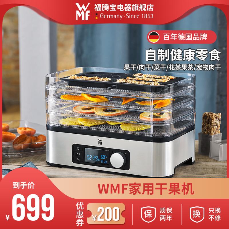 WMF干果机水果烘干机家用食品风干机小型零食蔬菜宠物食物果干机