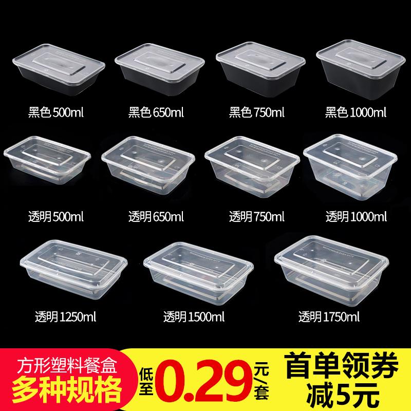 吃米长方形一次性餐盒塑料外卖打包盒子加厚保鲜快餐便当饭盒