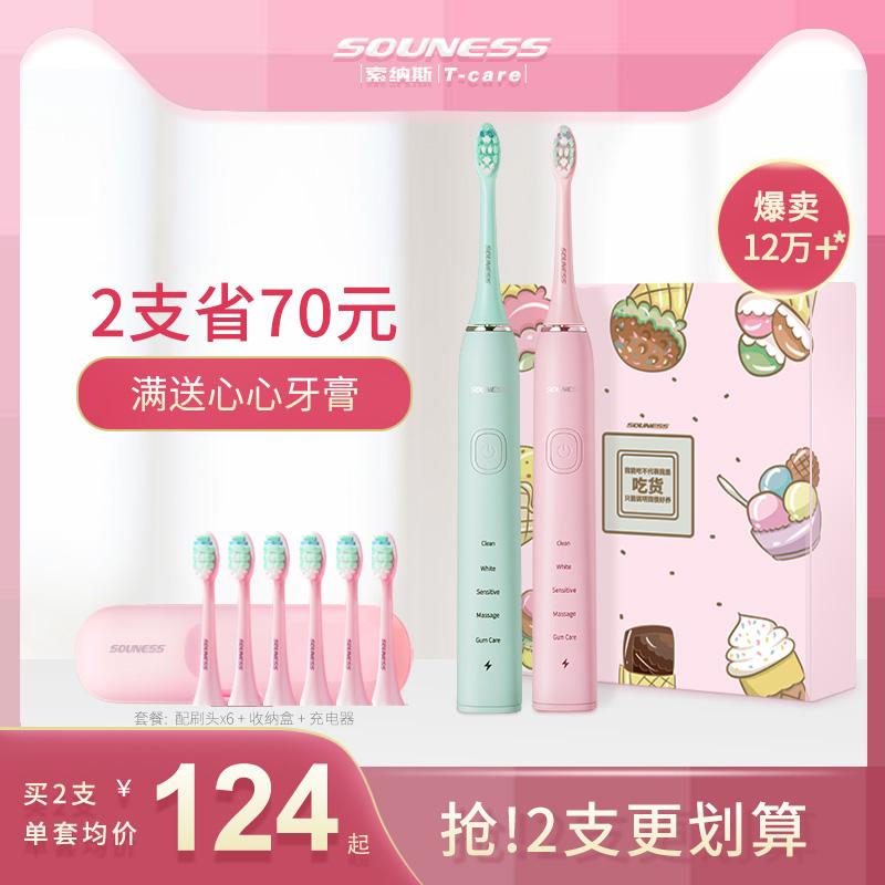 索纳斯声波电动牙刷成人充电式家用美白软毛牙刷超防水全自动牙刷