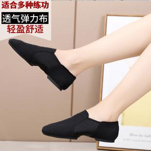 室内外古典舞教师练功鞋软底民族舞芭蕾形体爵士舞平跟瑜伽舞蹈鞋