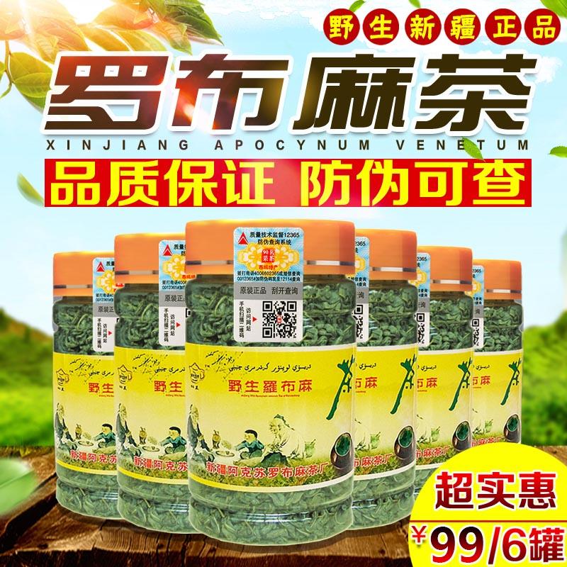 正宗新疆原产地特级野生罗卜布麻茶正品降压茶养生血压降三高茶