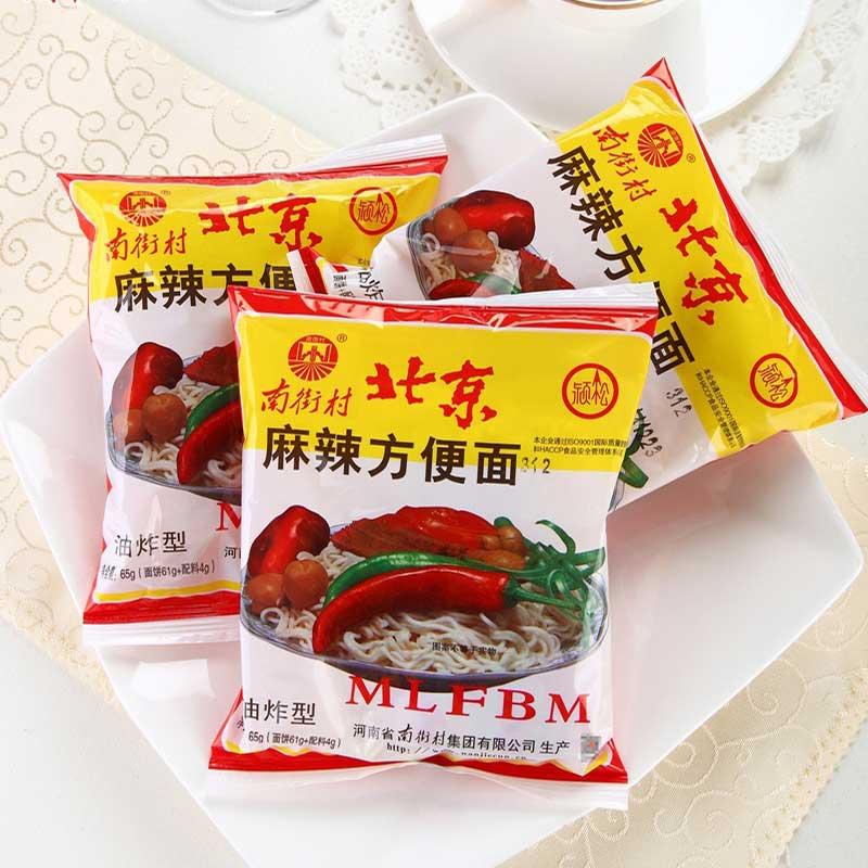 南街村老北京方便面河南特产整箱麻辣方便面干吃面干脆面休闲零食