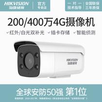 海康威視4g監控攝像頭室外家用高清夜視戶外無線無需網路手機遠程