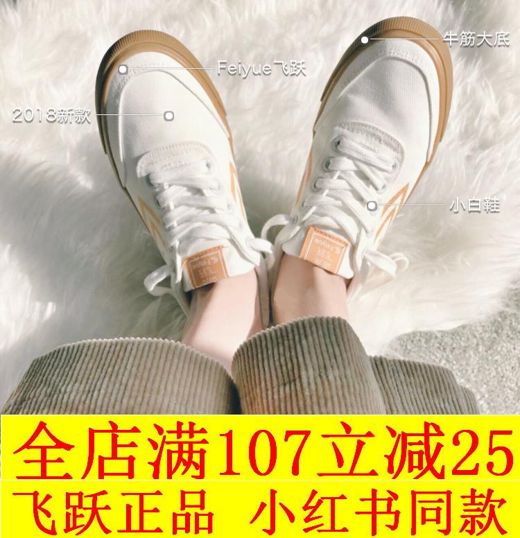 feiyue/飞跃白金帆布鞋休闲板鞋女牛筋底小红书INS潮鞋725