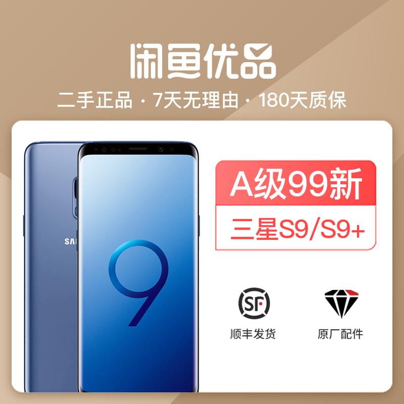【3期免息】Samsung/三星 Galaxy S9/S9+ 国行原装正品二手手机