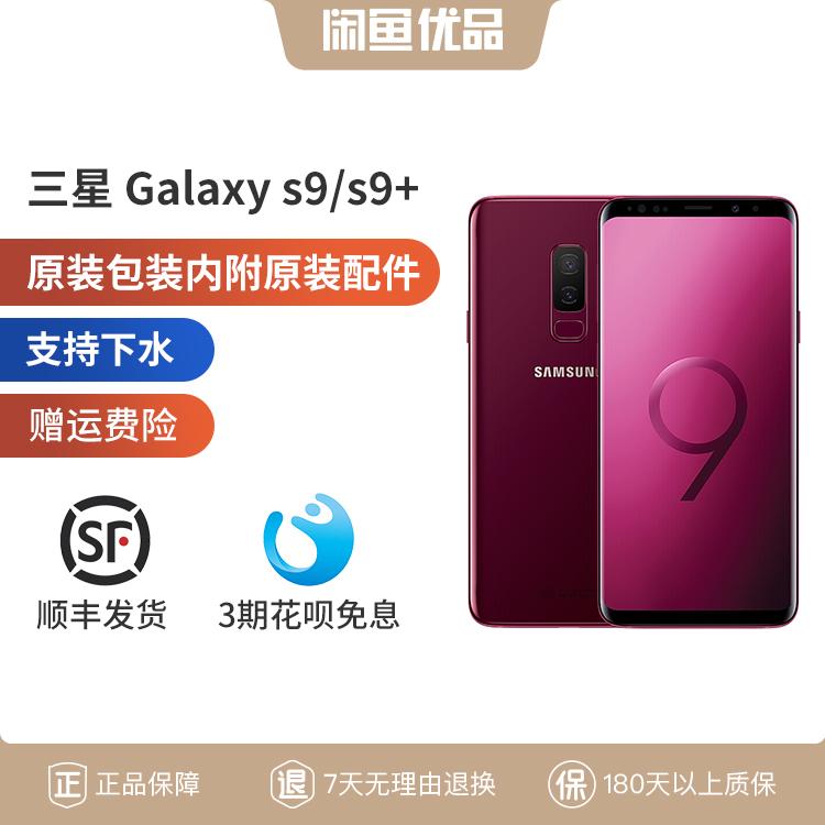 闲鱼优品 Samsung/三星 Galaxy S9+ 三星S9国行官方翻新二手手机