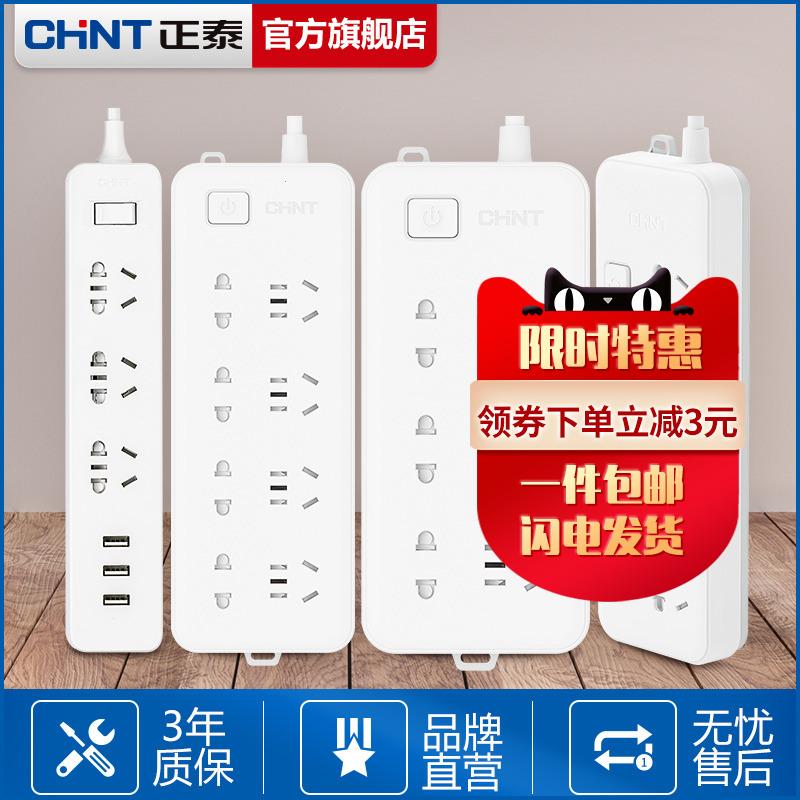 正泰插排插座面板多孔拖插线接线板家用多功能USB插板带长线排插
