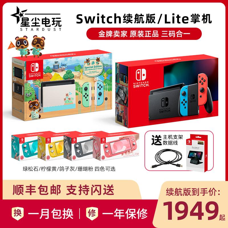 任天堂Switch主机Lite游戏机续航版NS国行港日版动物之森限定版