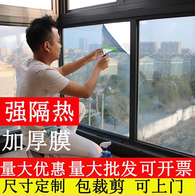 玻璃贴纸单向透视隔热玻璃贴膜家用阳台遮光反光防晒遮阳窗户贴纸