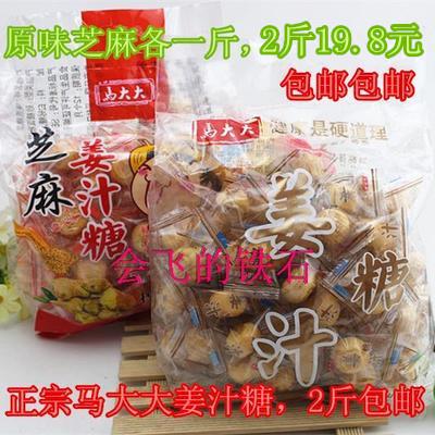 山东特产 马大大姜汁糖1000克 原味芝麻各一份 共2斤 包邮