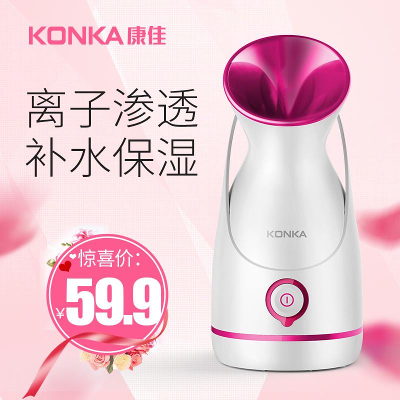 KONKA/康佳蒸脸器纳米喷雾补水仪面部热喷家用保湿嫩肤美容蒸脸仪