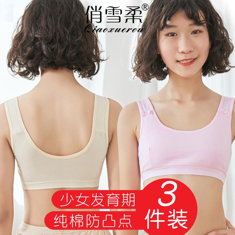 少女发育期小背心女孩纯棉内衣初中学生12-13-14-15-16岁大童文胸
