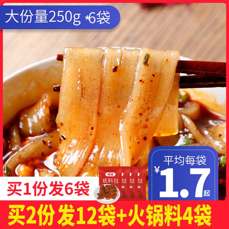 宽粉四川火锅川粉250g*5袋装红薯粉火锅粉条非土豆粉速食火锅食材