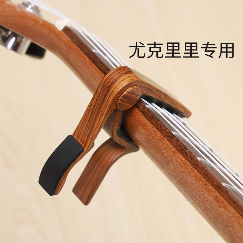 尤克里里变调夹专用可爱少女小巧变音夹调音夹ukulele