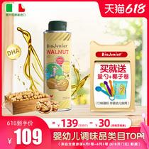 碧欧奇 进口核桃油婴幼儿食用辅食油正品儿童孕妇宝宝DHA添加油