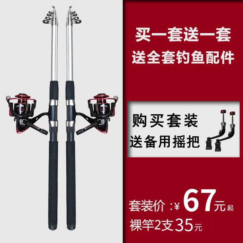 海杆抛竿套装钓鱼竿全套鱼具特价买一送一海钓初学者远投海竿鱼竿