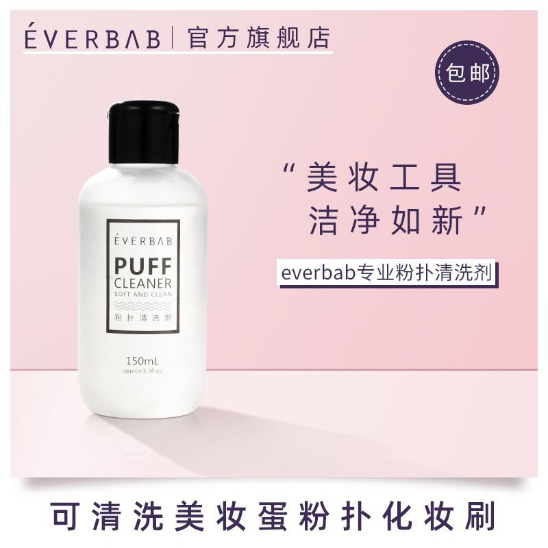 everbab粉扑化妆刷清洗剂洗刷液美妆工具海绵盘清洁美妆蛋清洗液