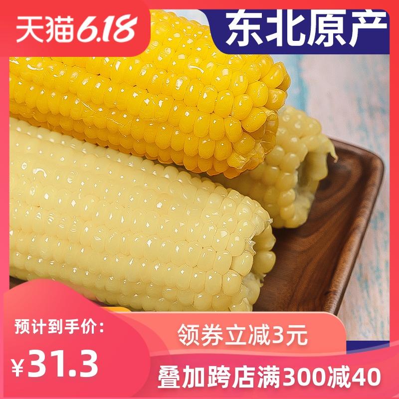 【柒然玉米新鲜黄白10根】香甜粘黏玉米棒真空袋装包东北糯玉米粒