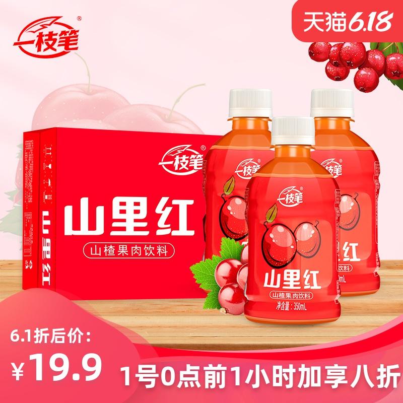 一枝笔山楂汁饮料果味果蔬饮品整箱350ml*15瓶装山里红鲜榨便携
