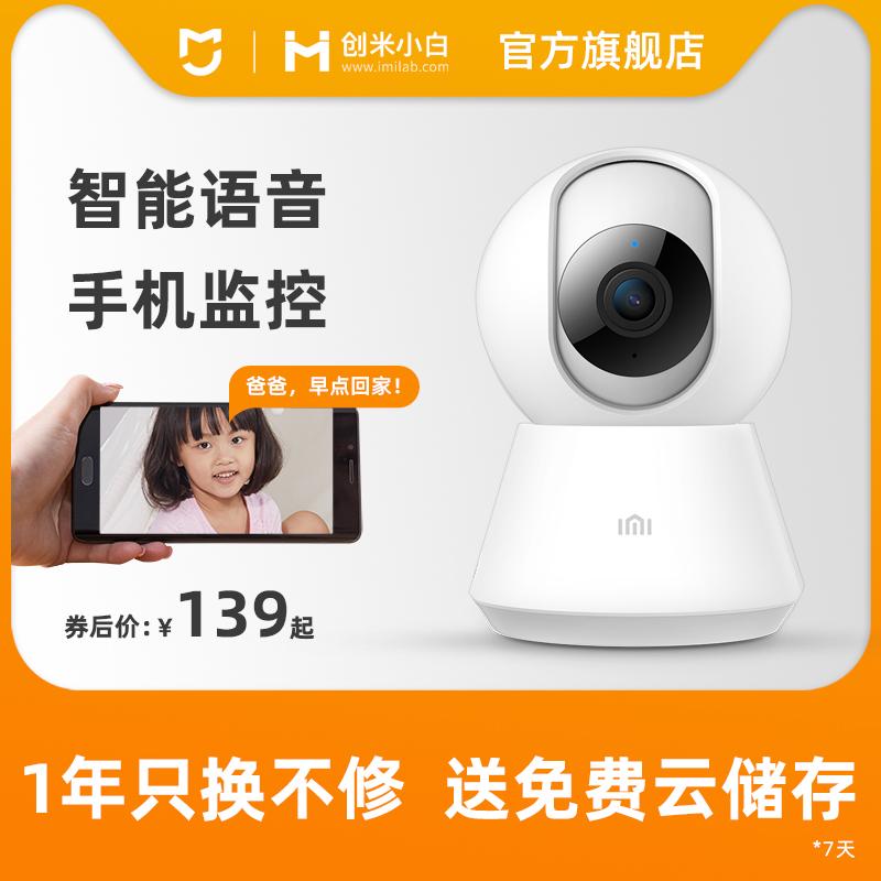 小米摄像头无线监控家用手机远程无线wifi高清夜视家用摄像机小白