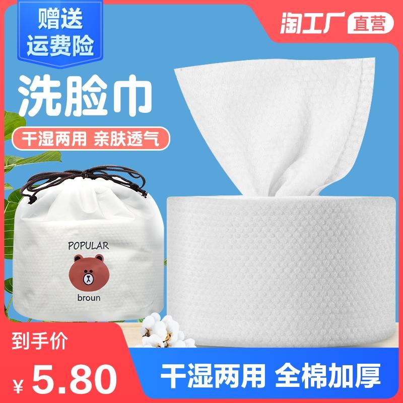 纯棉洗脸巾一次性洗脸擦脸洁面巾无菌加厚洁面柔纸巾卷筒式
