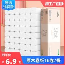16卷无芯卷纸卫生纸家用实惠装厕所厕纸手纸整箱批发卷筒纸巾擦手