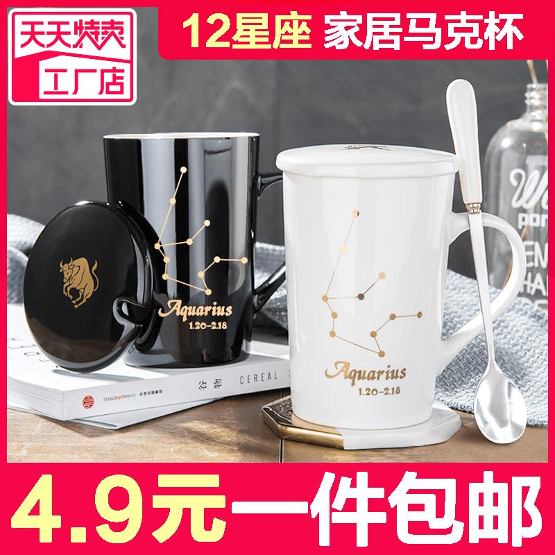 新款居家马克杯 十二星座创意情侣水杯家用喝水杯子 办公室咖啡杯