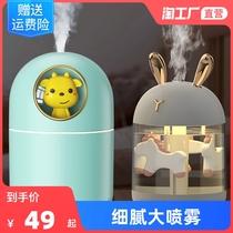 萌兔宠物补水加湿器家用办公室usb加湿器便携静音车载加湿雾化器