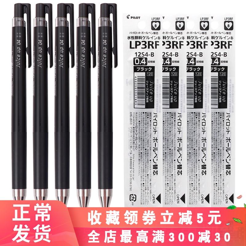 日本PILOT百乐Juice Up新款果汁笔按动中性笔0.4/0.5mm学生用黑色考试水笔芯替芯20S4官方旗舰店官网正品文具