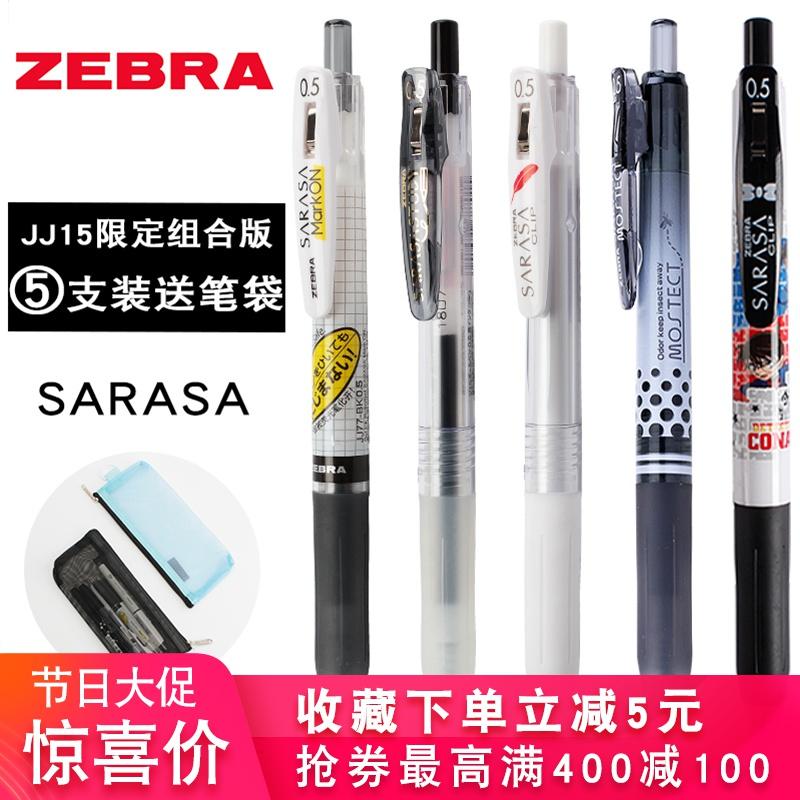 日本ZEBRA斑马中性笔JJ15限定版学生用0.5考试黑色笔按动签字水笔SARASA组合套装新款复古速干网格子文具用品