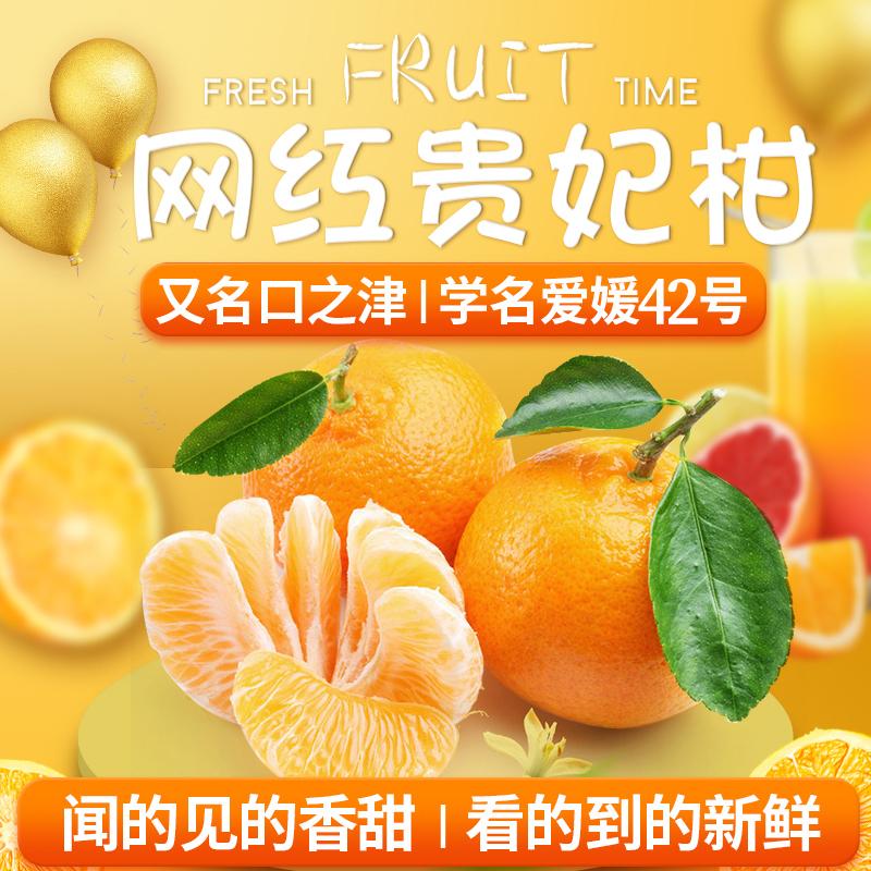 贵妃柑四川爱媛42号桔子新鲜水果当季整箱5斤8斤沃柑贵妃柑橘包邮