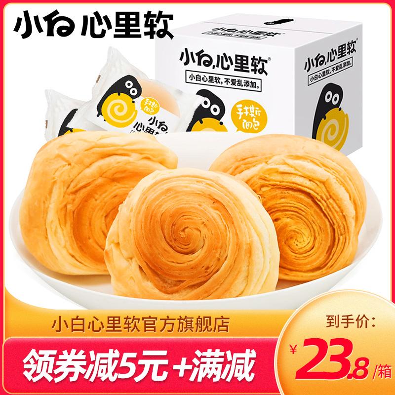 小白心里软手撕面包整箱零食早餐食品充饥速食吃的休闲小吃糕点心