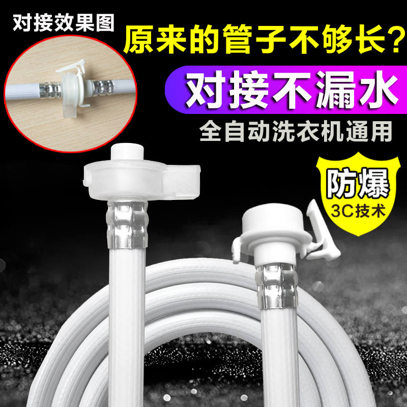 海尔美的LG松下全自动洗衣机进水管加长管防爆延长管对接上水软管