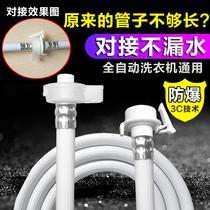 通用型全自動洗衣機進水管加長管上水軟管延長管防爆軟管接頭配件