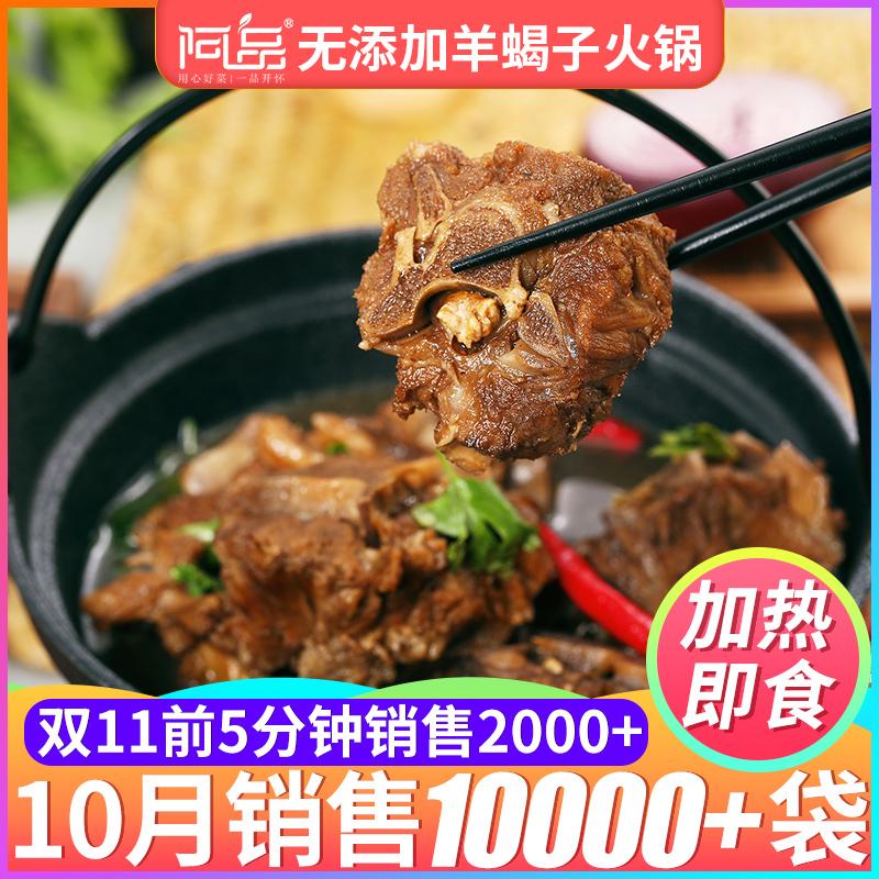 阿品羊蝎子火锅即食 羊肉新鲜脊骨熟食老北京味酱香羊蝎子底料2斤