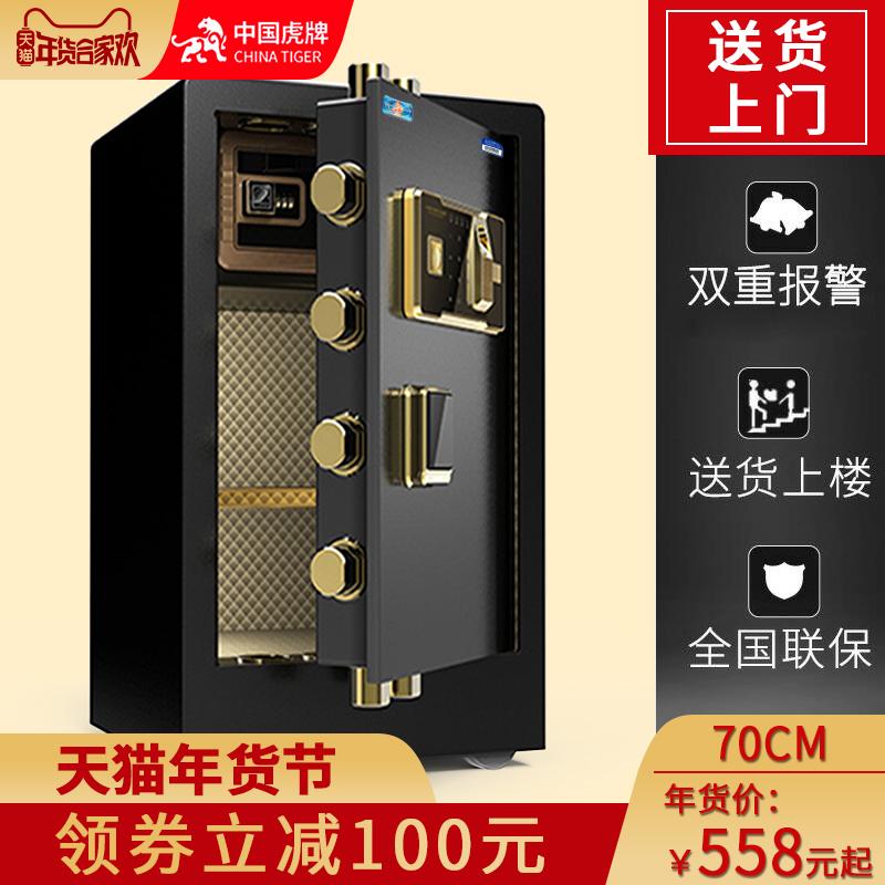 虎牌保险柜70cm家用指纹密码办公全钢防盗入墙小型指纹保险箱新品