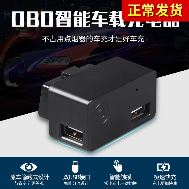 车载OBD充电器快充多功能双usb接口车充汽车用主驾驶USB充电器
