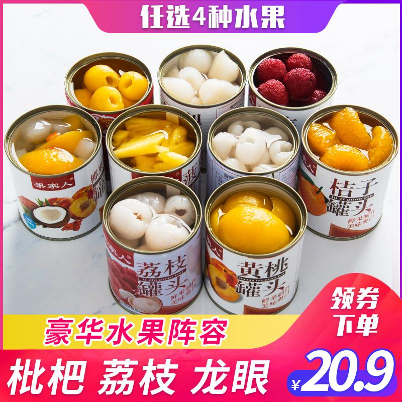 果家人水果罐头混合整箱黄桃荔枝枇杷龙眼菠萝杨梅橘子椰果梨4罐