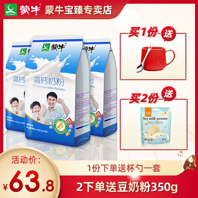蒙牛高钙奶粉400g*3袋全家营养补钙学生早餐成人儿童牛奶粉小条装