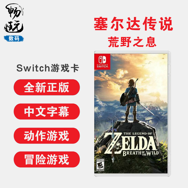 switch游戏 塞尔达传说 荒野之息 中文正版 ns游戏卡 全新现货