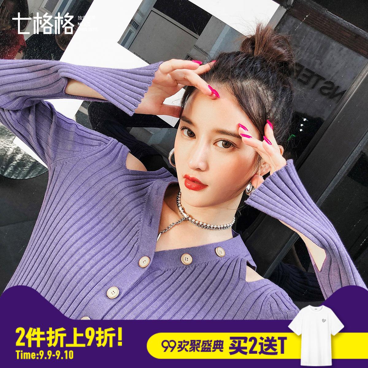 七格格针织开衫秋装女2018新款学生露肩韩版紫色短款V领网红毛衣
