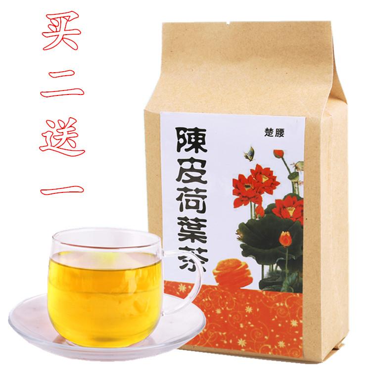 包邮买2送1 陈皮荷叶茶袋泡茶 纯荷叶茶茶叶花草茶组合茶天然