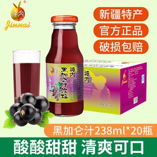 神内新疆黑加仑葡萄汁网红瓶盖果味饮料代餐果汁轻断食238ml*20瓶