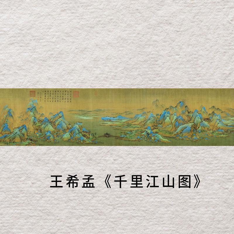 心定制高清微喷王希孟千里江山图画真迹复制品山水宣纸字画芯国画