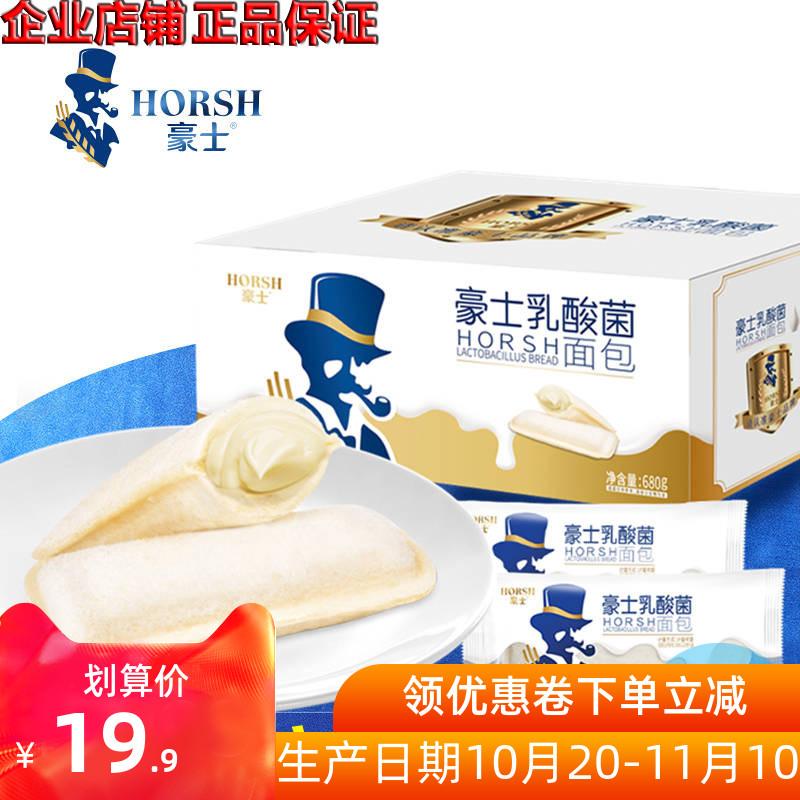 豪士乳酸菌口袋面包680g红豆紫米菠萝毫士吐司豪土袋528g纯蛋糕白 淘宝优惠券:满18元减1元