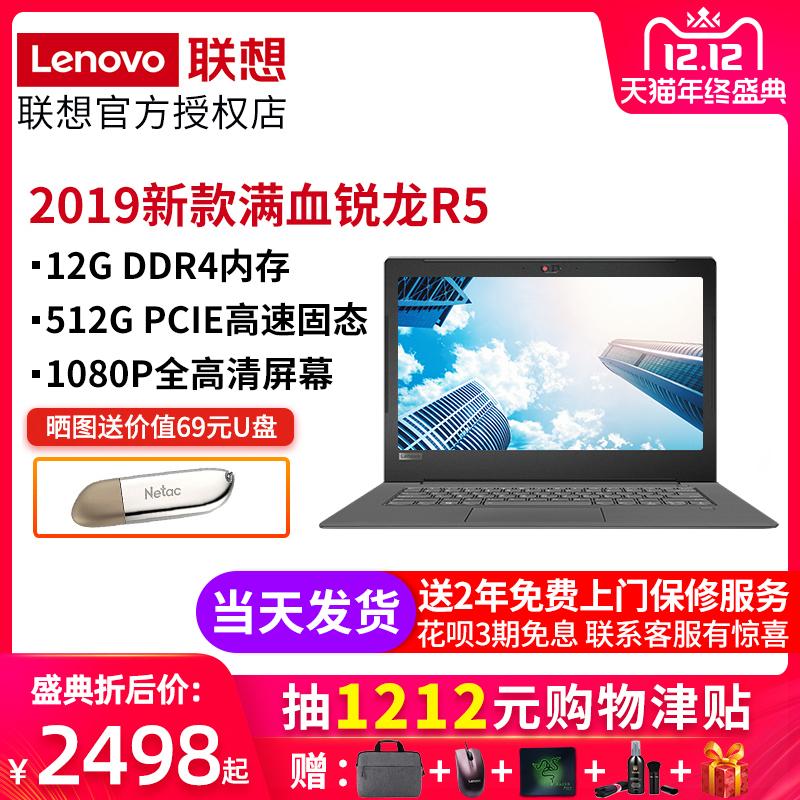 【2019新品】Lenovo/联想扬天V330-14锐龙R5 8G内存512G固态轻薄便携商务办公官方游戏笔记本电脑非小新14