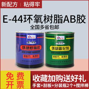 环氧树脂AB胶强力胶水E-44固化剂650金属建筑船用木材混凝土陶瓷消防管道粘接植筋胶玻璃钢修补灌封新一代