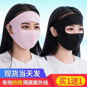 夏季防晒面罩口罩女骑行防紫外线全脸护脸面部装备脸基尼骑车防风